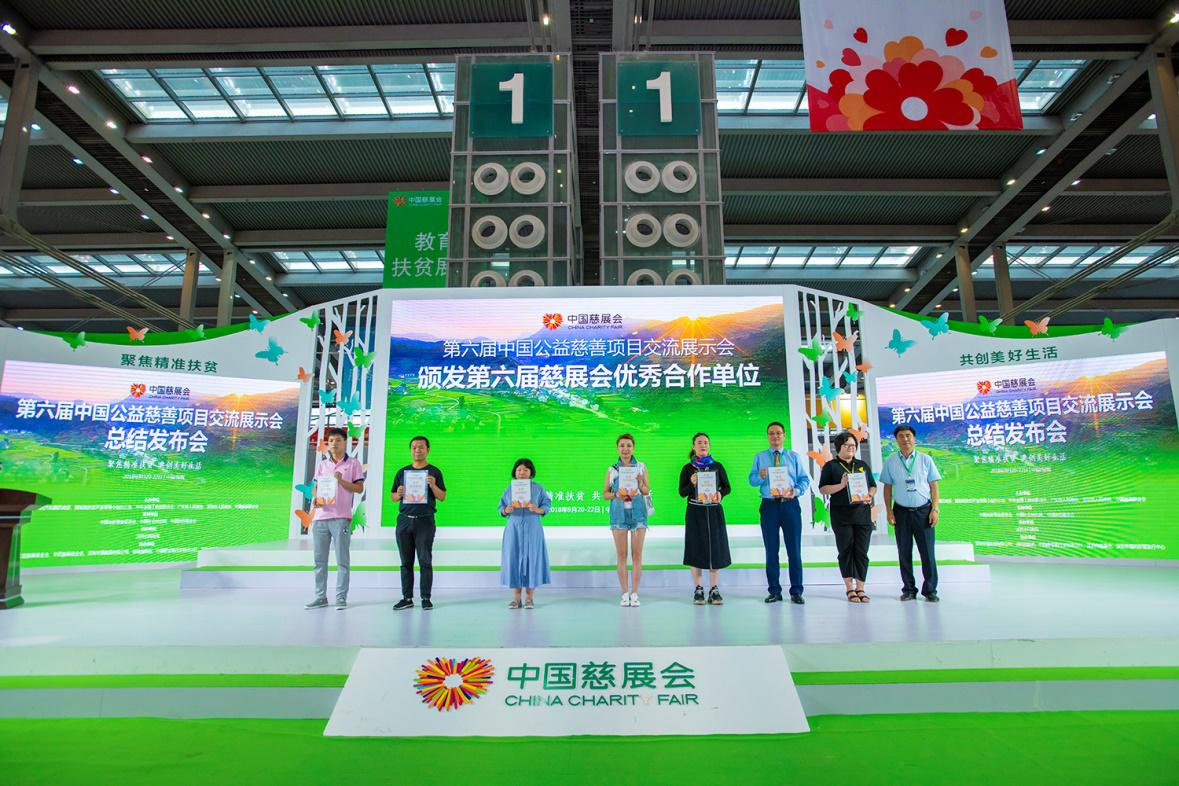 The Sixth China Charity Fair Successfully Concluded2.jpg