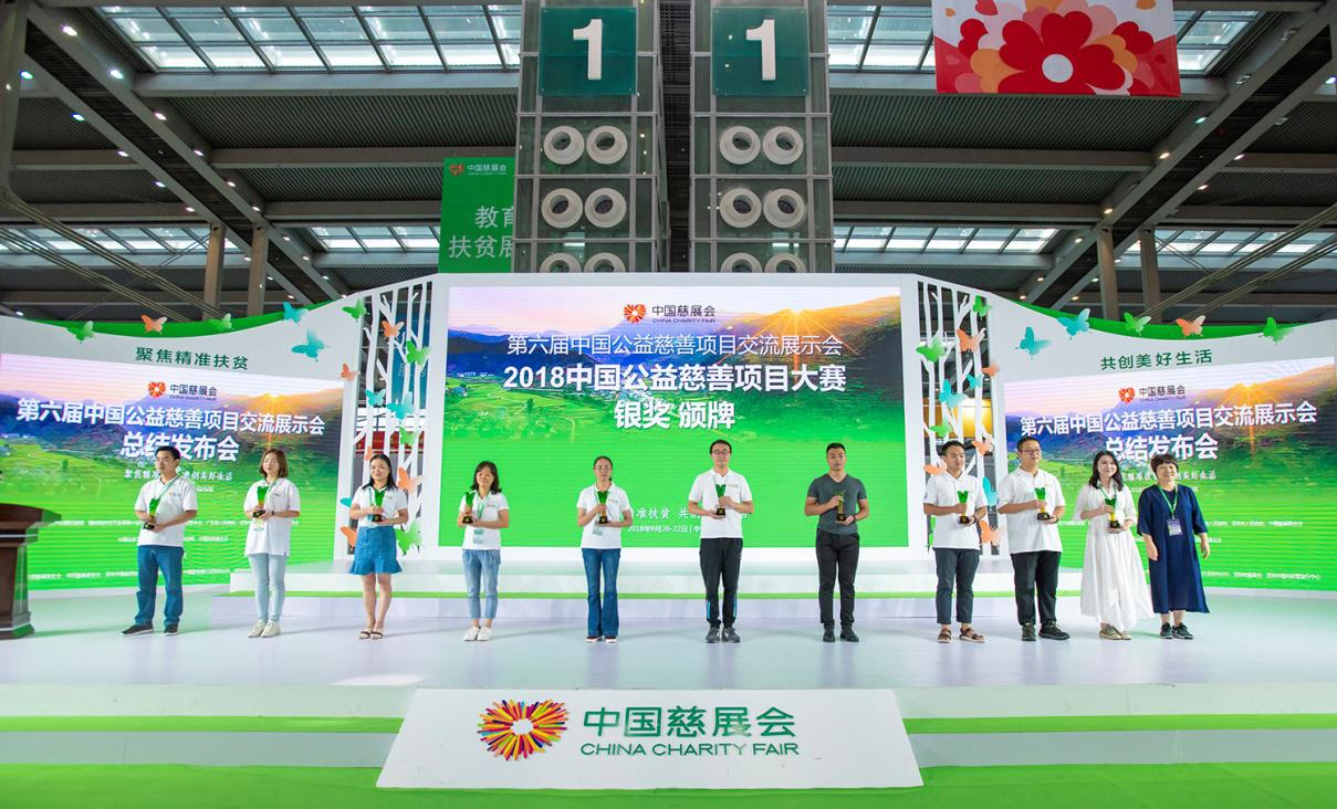 The Sixth China Charity Fair Successfully Concluded8.jpg