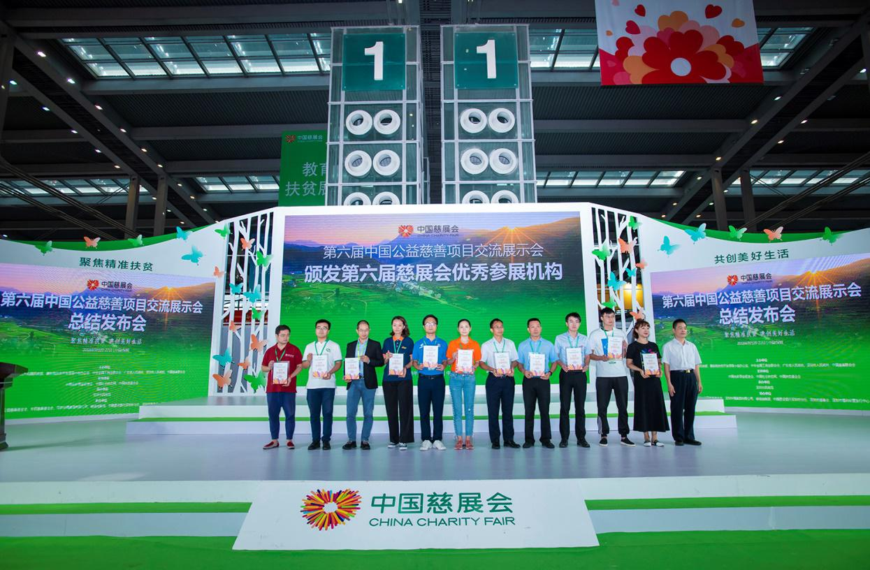 The Sixth China Charity Fair Successfully Concluded6.jpg