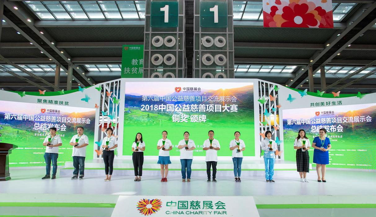 The Sixth China Charity Fair Successfully Concluded9.jpg