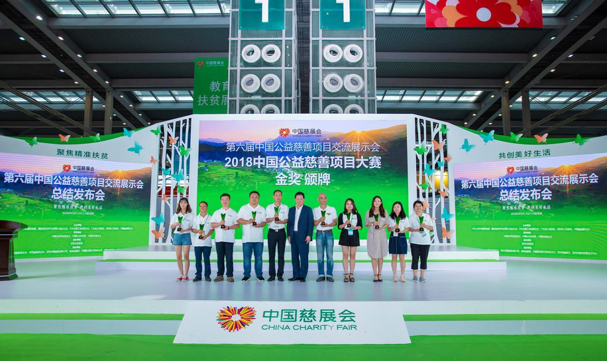 The Sixth China Charity Fair Successfully Concluded7.jpg