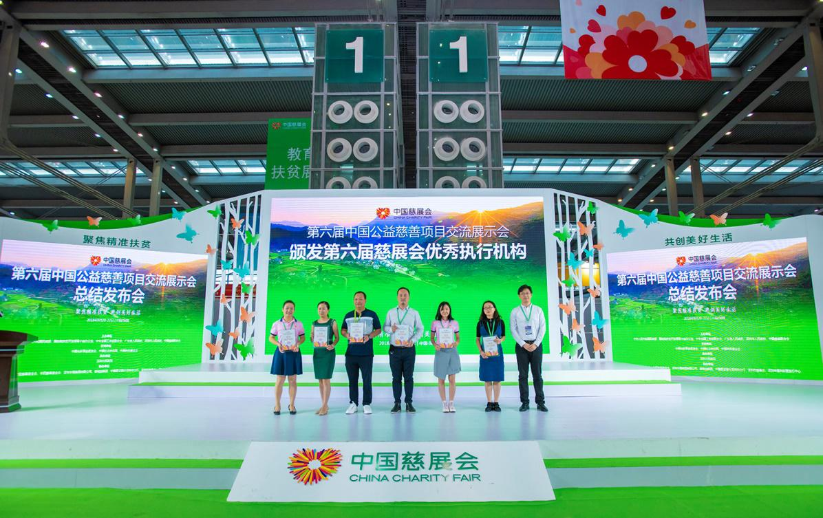 The Sixth China Charity Fair Successfully Concluded5.jpg