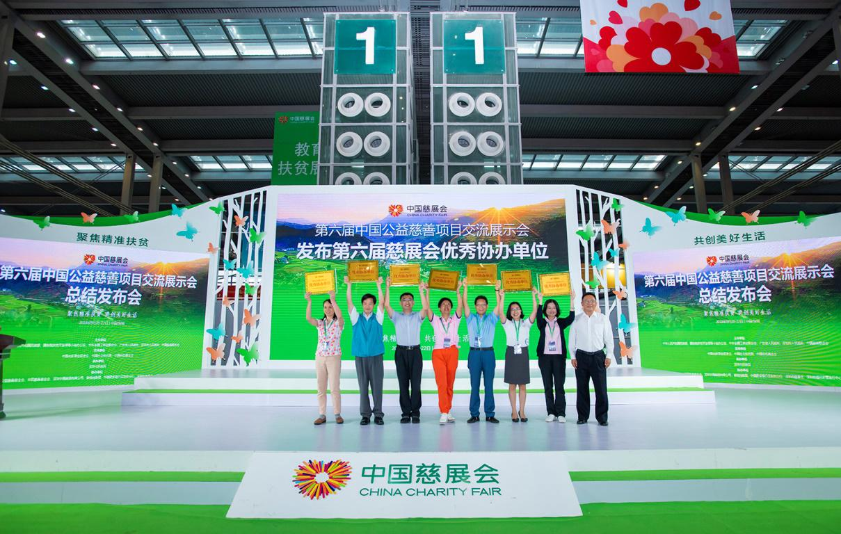 The Sixth China Charity Fair Successfully Concluded3.jpg